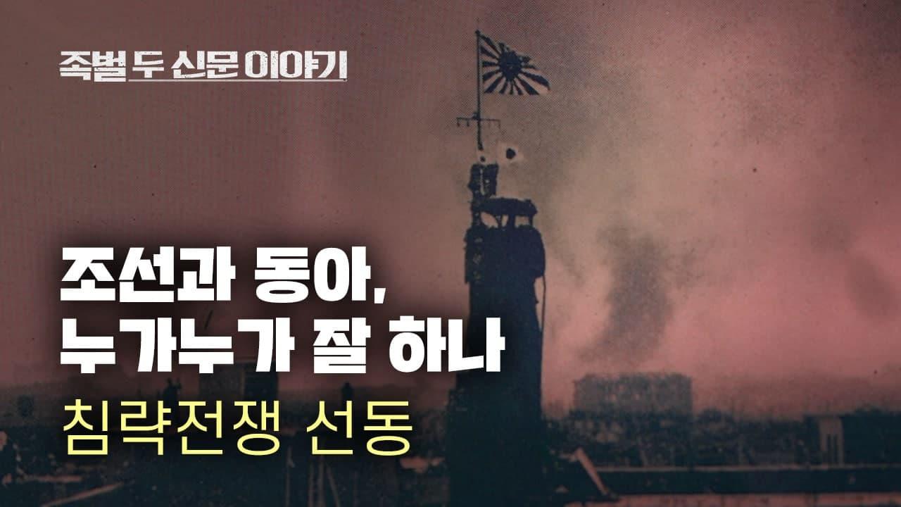 [영화 '족벌' 포인트] 조선·동아 '누가누가 잘하나' ② : 침략전쟁 선동