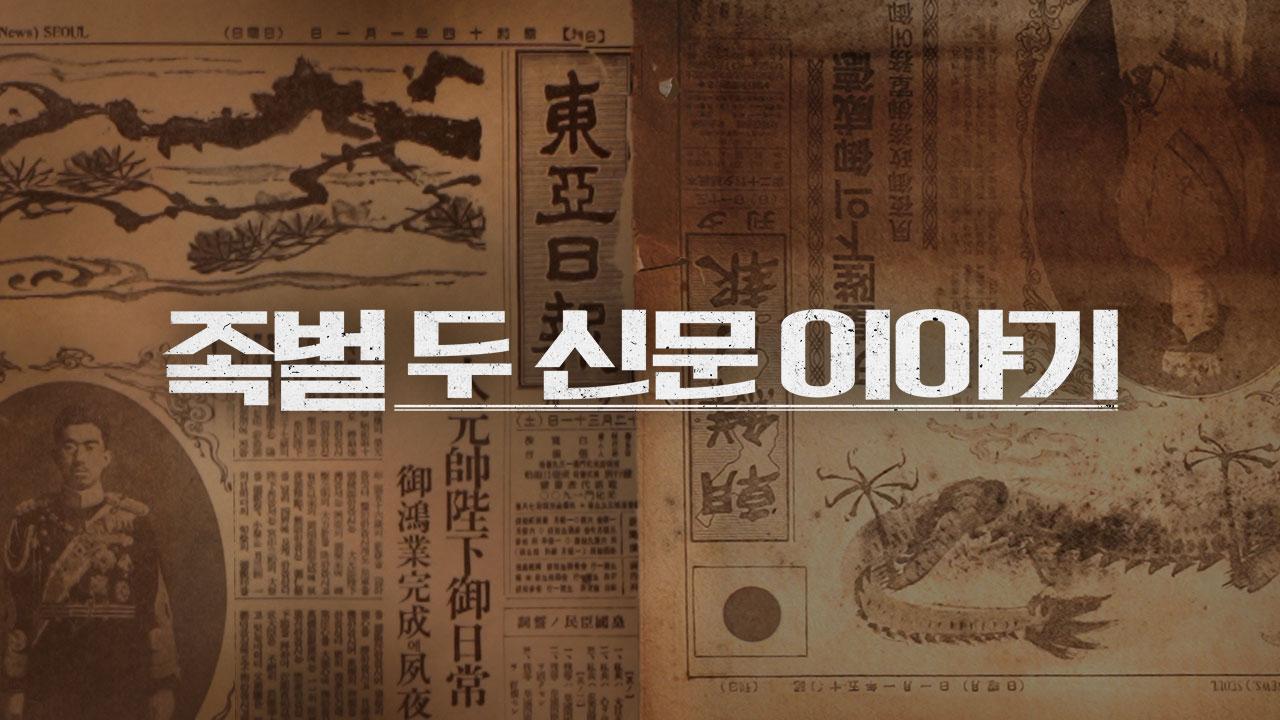 뉴스타파 영화 '족벌, 두 신문 이야기' 이달 하순 개봉...티저 공개