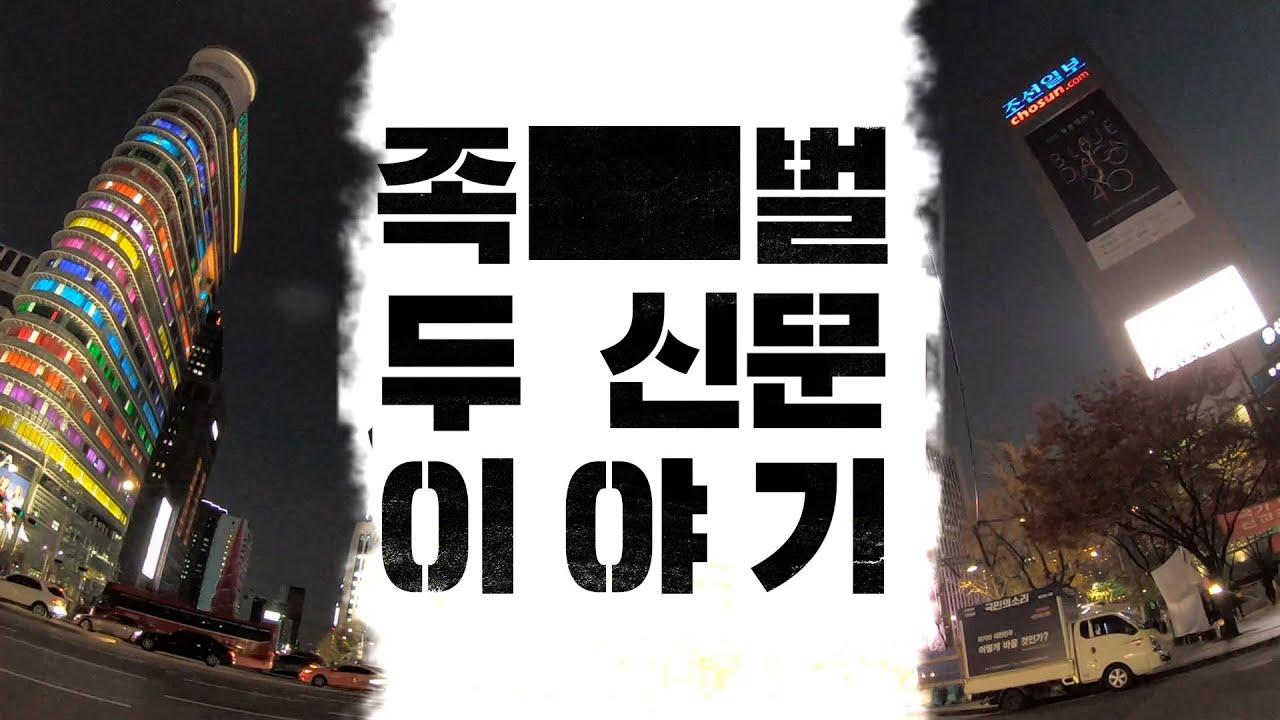 뉴스타파 신작영화 '족벌-두 신문 이야기'를 먼저 본 청년들의 반응