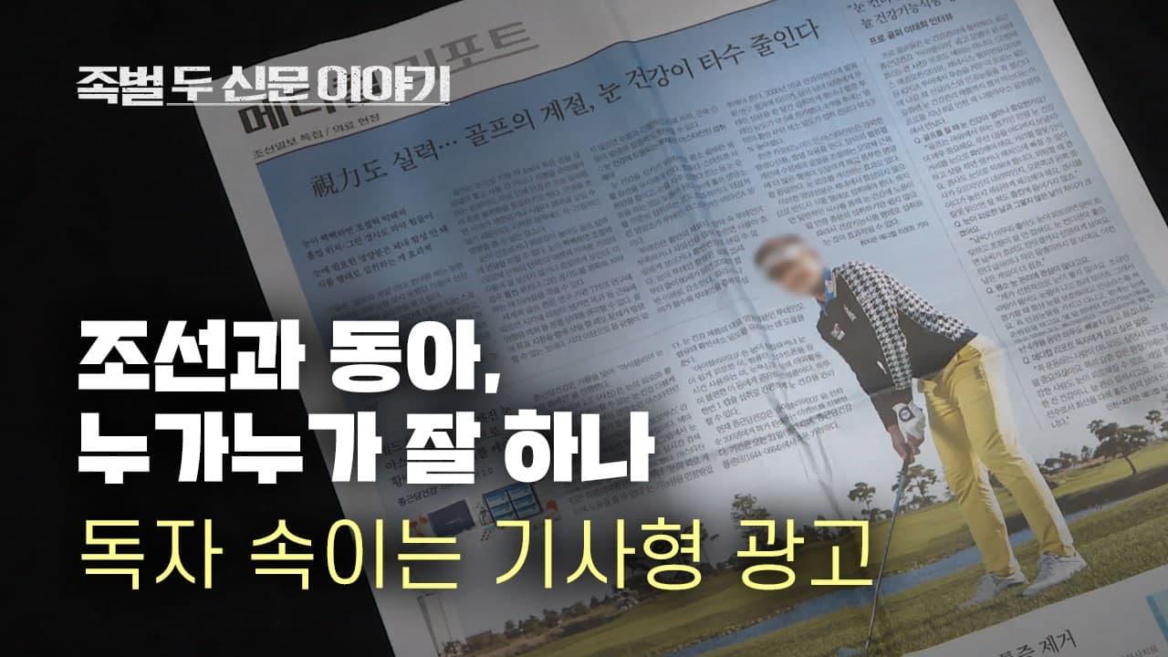 [영화 '족벌' 포인트] 조선·동아 누가누가 잘하나 ④ : 독자 속이는 '기사형 광고'