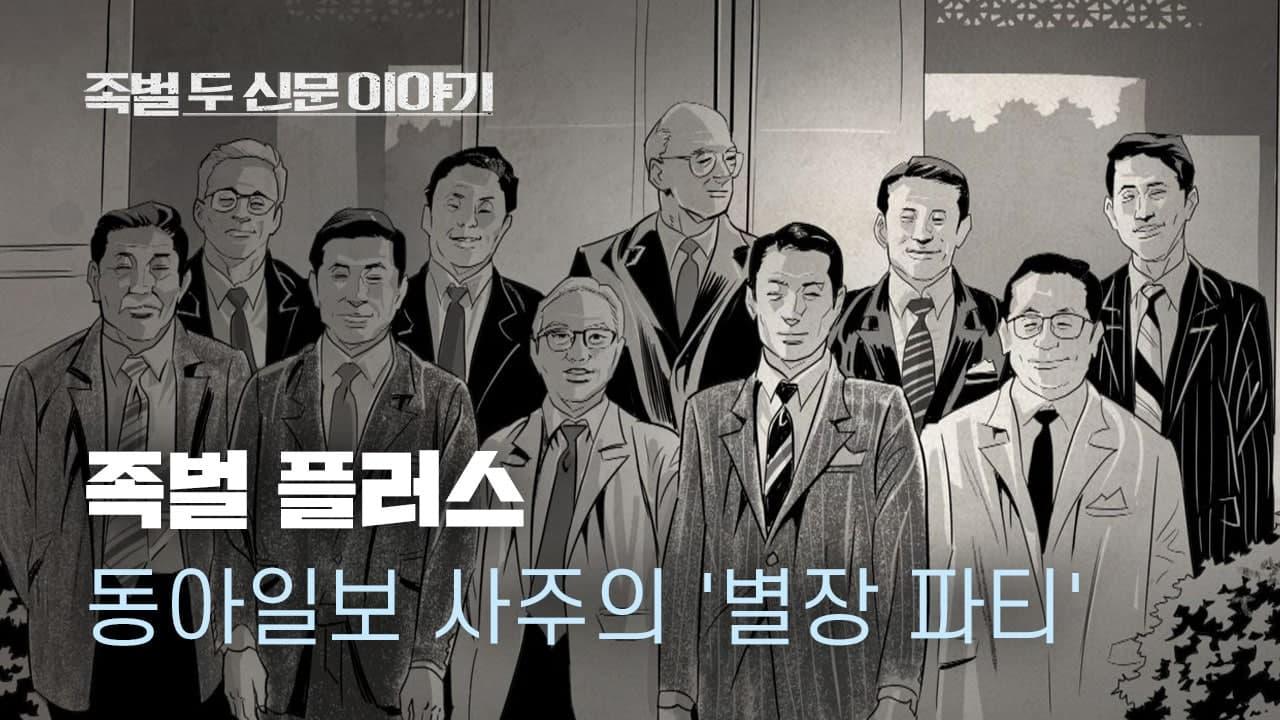 [영화 '족벌' 플러스]① 동아일보 사주의 '별장 파티'