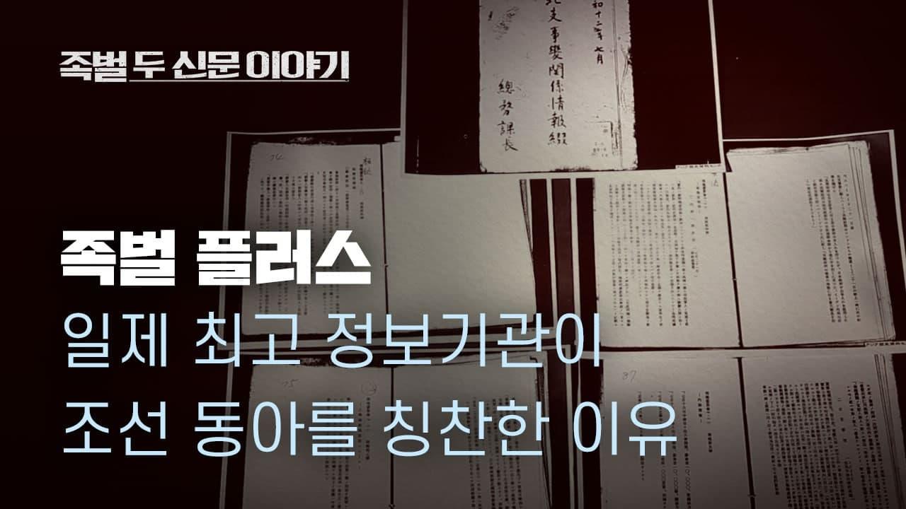 [영화 '족벌' 플러스] ③ 일제 최고 정보기관이 조선·동아를 칭찬한 이유