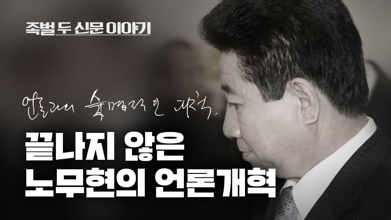 [영화 '족벌' 포인트] 끝나지 않은 노무현의 '언론개혁'