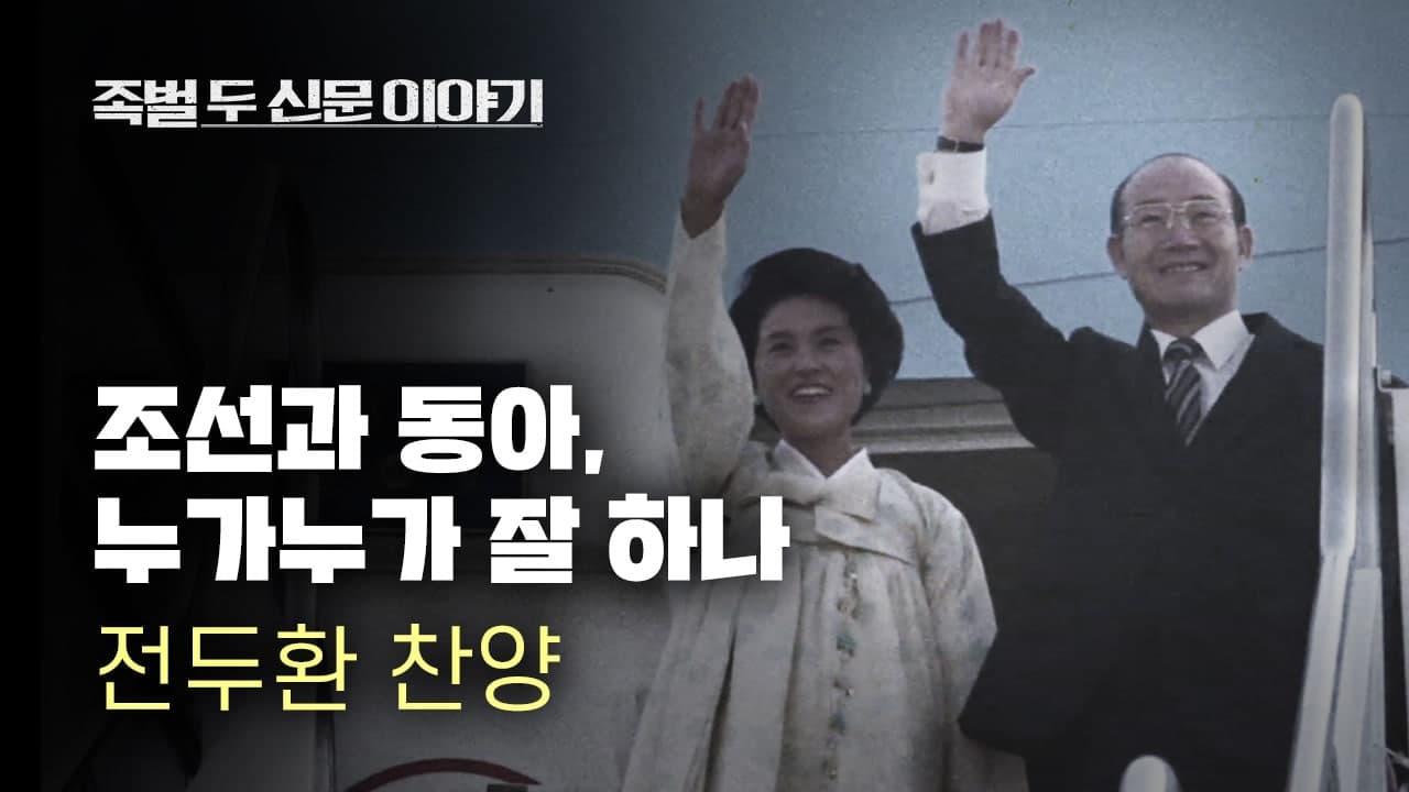 [영화 '족벌' 포인트] 조선·동아 '누가누가 잘하나' ③ : 전두환 찬양