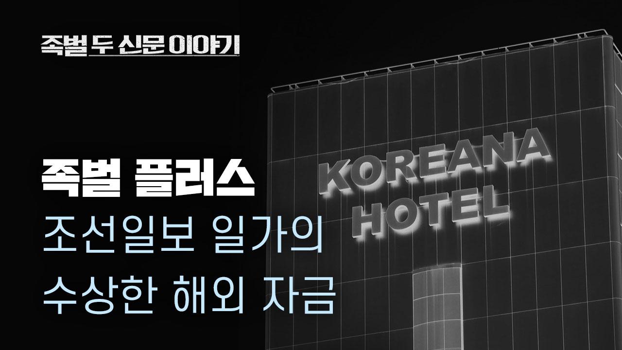 [영화 '족벌' 플러스] 조선일보 일가의 수상한 해외 자금
