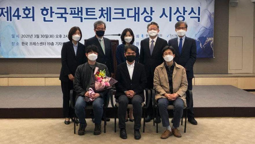 제4회 한국팩트체크대상 우수상 수상